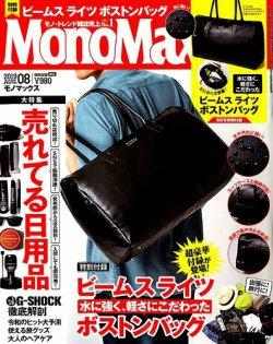 MonoMax(モノマックス) 2019年8月号 (2019年07月09日発売) 表紙