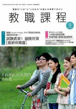 教職課程 2019年9月号 (2019年07月22日発売) 表紙