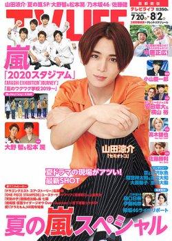 TV LIFE (テレビライフ) 首都圏版 2019年8/2号 (2019年07月17日発売) 表紙