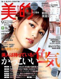 美的(BITEKI) 2019年9月号 (2019年07月22日発売) 表紙