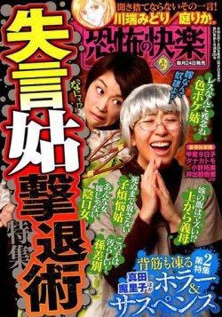 恐怖の快楽 2019年9月号 (2019年07月24日発売) 表紙