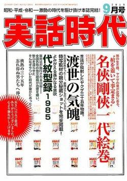 実話時代 2019年9月号 (2019年07月29日発売) 表紙
