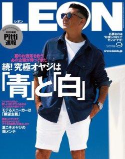 LEON(レオン) 2019年9月号 (2019年07月25日発売) 表紙