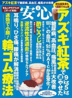 安心 2019年9月号 (発売日2019年08月02日) 表紙