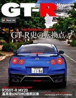 GT-R Magazine(GTRマガジン) Vol.148 (2019年08月01日発売) 表紙
