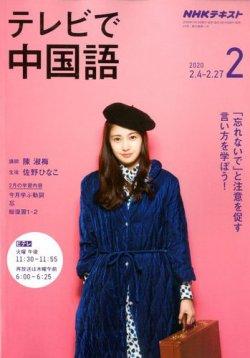 NHKテレビ テレビで中国語 2020年2月号 (2020年01月18日発売) 表紙