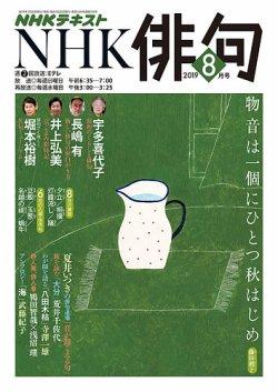 NHK 俳句 2019年8月号 (発売日2019年07月20日) 表紙