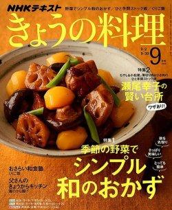 NHK きょうの料理 2019年9月号 (2019年08月21日発売) 表紙