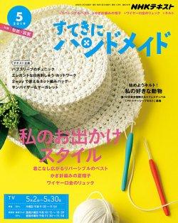 NHK すてきにハンドメイド 2019年5月号 (2019年04月21日発売) 表紙