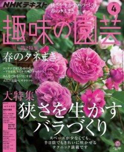 NHK 趣味の園芸 2019年4月号 (2019年03月21日発売) 表紙