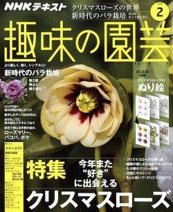 NHK 趣味の園芸 2020年2月号 (2020年01月21日発売) 表紙
