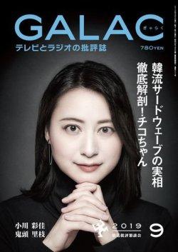 GALAC(ギャラク) 2019年9月号 (2019年08月06日発売) 表紙