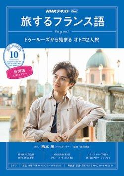 NHKテレビ 旅するフランス語 2019年10月号 (2019年09月18日発売) 表紙