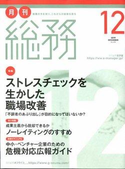 月刊総務 2019年12月号 (2019年11月08日発売) 表紙