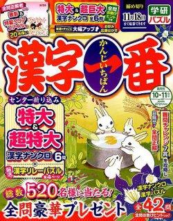 漢字一番 2019年10月号 (2019年08月19日発売) 表紙