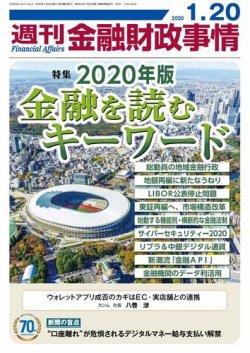 週刊金融財政事情 2020年01月20日発売号 表紙
