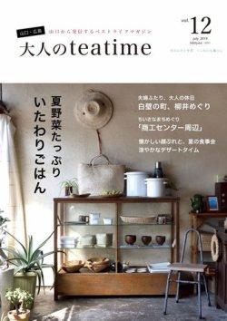 大人のteatime Vol.12 (発売日2019年07月25日) 表紙