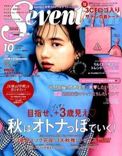 Seventeen(セブンティーン) 2019年10月号 (2019年08月30日発売) 表紙