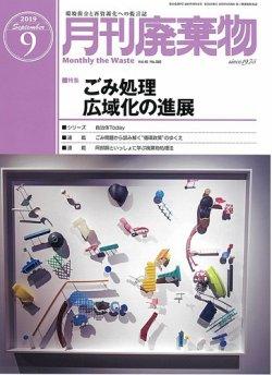 月刊廃棄物 9月号 (2019年09月05日発売) 表紙