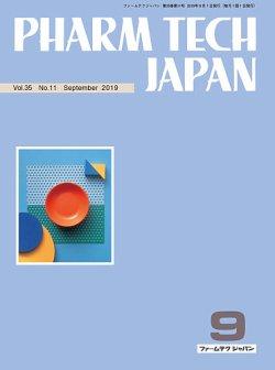 PHARM TECH JAPAN(ファームテクジャパン) Vol.35 No.11 (2019年09月01日発売) 表紙