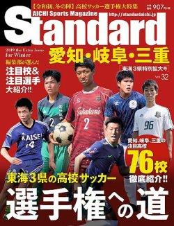 Standard愛知  Vol.32 (2019年08月30日発売) 表紙