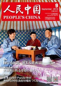 人民中国 2019年9月号 (2019年09月10日発売) 表紙