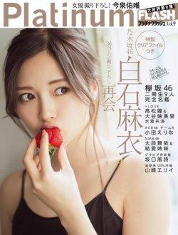 Platinum FLASH(プラチナフラッシュ) Vol.9 (2019年03月22日発売) 表紙