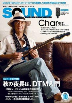 SOUND DESIGNER (サウンドデザイナー) 2019年10月号 (発売日2019年09月09日) 表紙