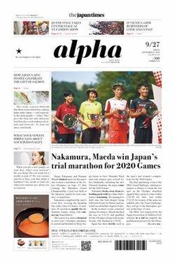 The Japan Times Alpha(ジャパンタイムズアルファ) Vol.69 No.37 (発売日2019年09月27日) 表紙