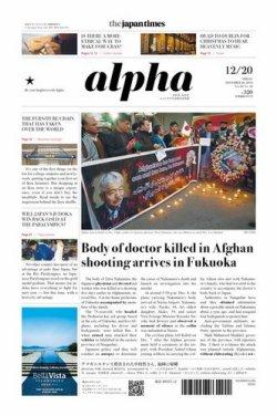The Japan Times Alpha(ジャパンタイムズアルファ) Vol.69 No.49 (2019年12月20日発売) 表紙