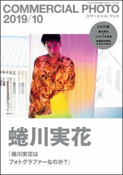 コマーシャルフォト(COMMERCIAL PHOTO) 2019年10月号 (2019年09月14日発売) 表紙