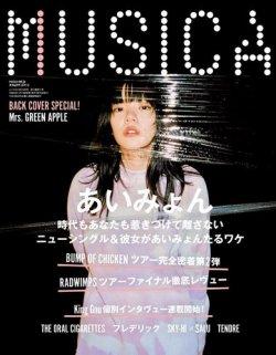 MUSICA(ムジカ) 2019年10月号 (2019年09月14日発売) 表紙