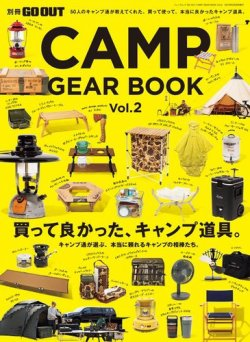 GO OUT特別編集 GO OUT CAMP GEAR BOOK Vol.2 (2019年04月15日発売) 表紙