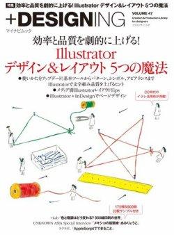 +DESIGNING VOLUME 47 (2019年03月29日発売) 表紙