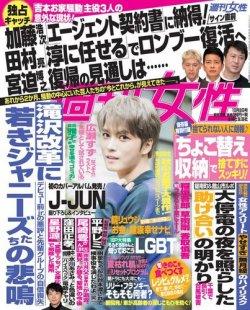 週刊女性 2019年10/8号 (2019年09月24日発売) 表紙