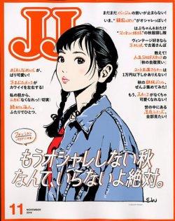 JJ(ジェイジェイ) 2019年11月号 (2019年09月21日発売) 表紙