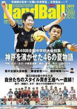 スポーツイベントハンドボール 2019年10月号 (2019年09月20日発売) 表紙