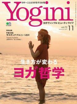 Yogini(ヨギーニ) 2019年11月号 Vol.72 (2019年09月20日発売) 表紙