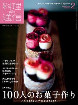 料理通信 2020年2月号 (2020年01月06日発売) 表紙