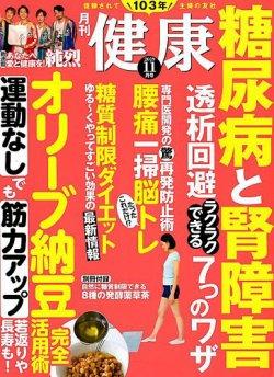 健康 2019年11月号 (2019年10月02日発売) 表紙
