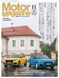 Motor Magazine(モーターマガジン) 2019/11 (2019年10月01日発売) 表紙