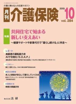 月刊介護保険 No.284 (2019年10月01日発売) 表紙