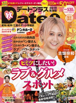デートプラス東海版 NO.40 (発売日2019年09月30日) 表紙