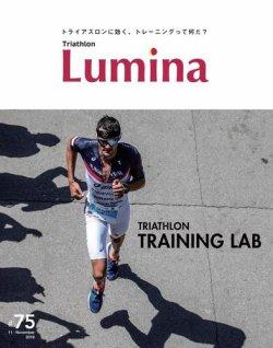 Triathlon Lumina(トライアスロン ルミナ) 2019年11月号 (発売日2019年10月02日) 表紙