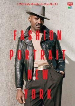 CLUTCH BOOKS(クラッチブックス) FASHION PORTRAIT NEW YORK (発売日2019年04月02日) 表紙