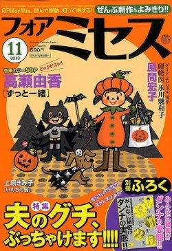for Mrs. (フォアミセス) 2019年11月号 (2019年10月03日発売) 表紙
