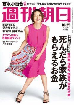 週刊朝日 2019年10/25号 (2019年10月15日発売) 表紙