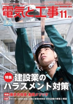 電気と工事 2019年11月号 (2019年10月15日発売) 表紙