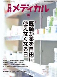 日経メディカル 2019年10月10日発売号 表紙