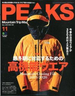 PEAKS(ピークス) 2019年11月号 (2019年10月15日発売) 表紙
